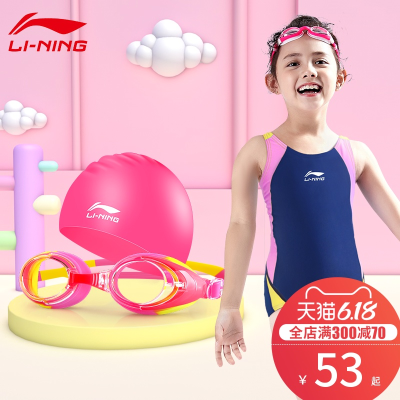 Li Ning children's swimsuit girls' professional training one piece quick drying small, middle and big children's hot spring waterproof swimming equipment