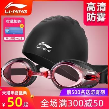 李宁泳镜男女高清防雾近视游泳眼镜