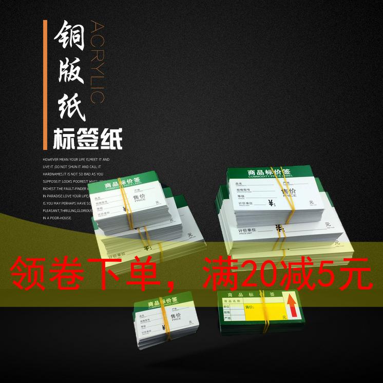 ハード250グラムの白カードの両面に手書き商品の価格札スーパーの棚のラベルラベル用紙が展示されています。