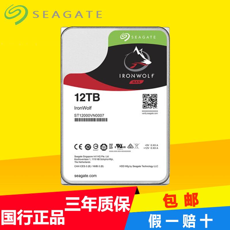 酷狼 Seagate/希捷 ST12000VN0007 NAS 12T 服务器 硬盘12TB
