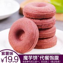 魔芋代餐饼干全麦无糖精营养饱腹热量卡脂低粗杂粮健身充饥零食品