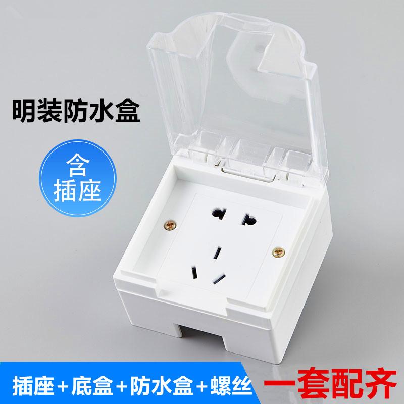户外明装防水盒86型透明防水罩室外防水明装明线开关插座保护盖罩
