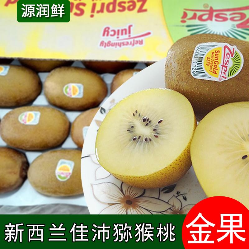 zespri佳沛新西兰阳光金奇异果进口猕猴桃新鲜水果金果黄心猕猴桃