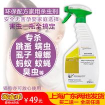 跳蚤杀虫剂家用床上免洗室内喷雾婴儿孕妇除螨虫虱子杀臭虫蚂蚁要
