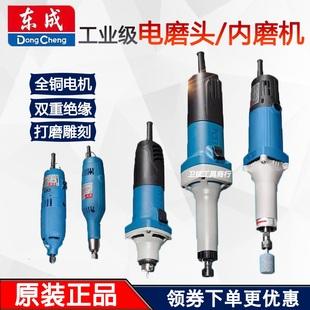東成電磨頭電磨機小型手持電動打磨拋光工具內磨直磨機小型雕刻機