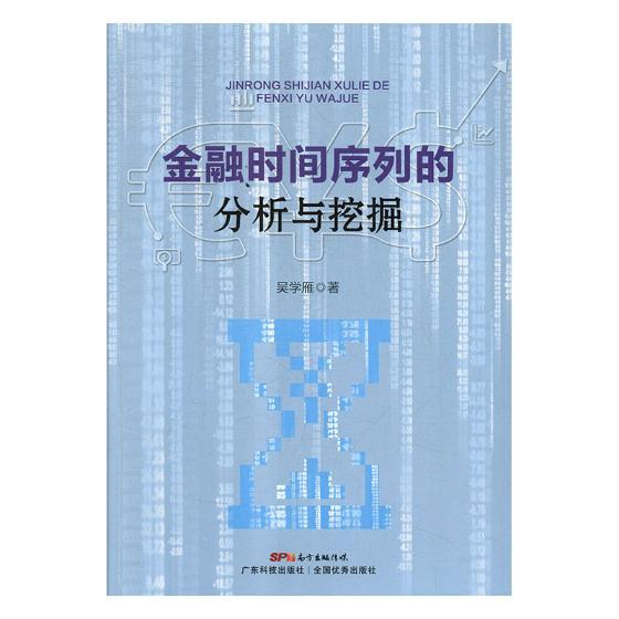 正版 金融时间序列的分析与挖掘 吴学雁 金融会计 书籍 9787535970022