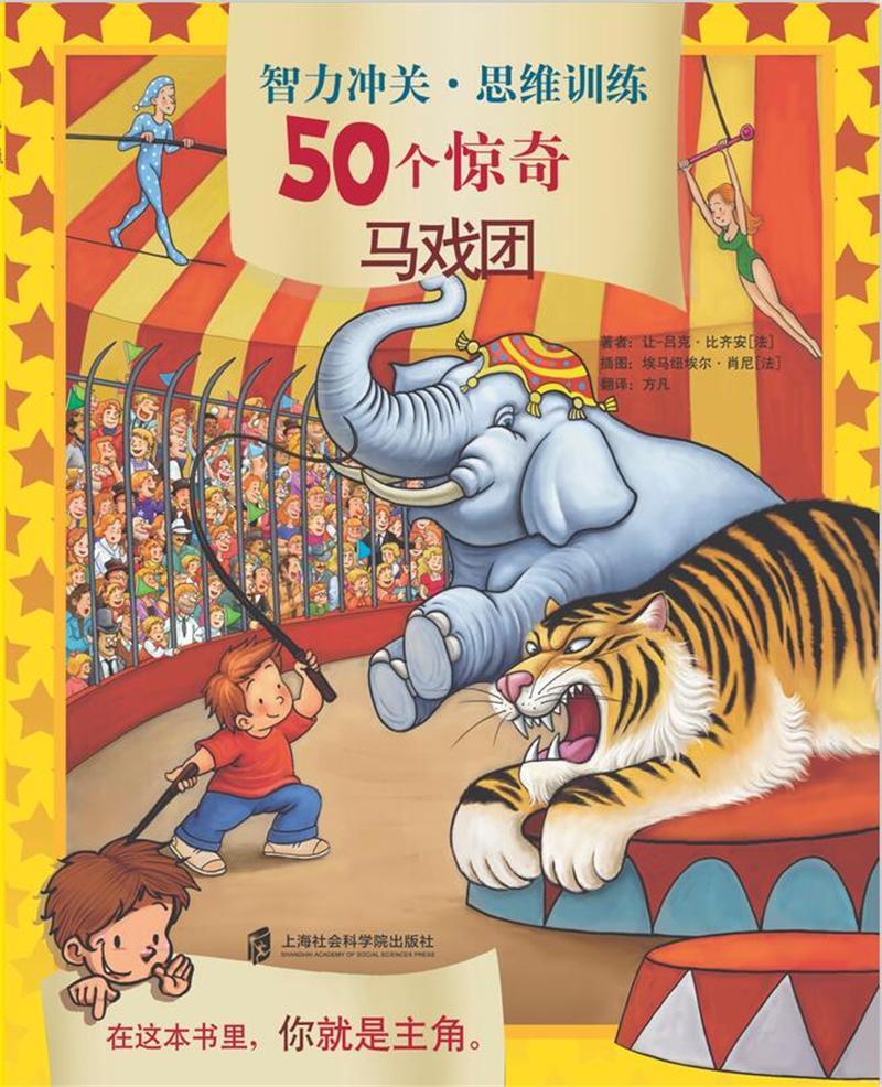 正版 智力冲关・思维训练50个惊奇――马戏团 让-吕克・比齐安 左右脑开发 书籍