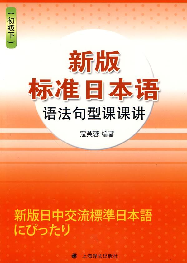 正版 新版标准日本语语法句型课课讲(初级下) 寇芙蓉书籍