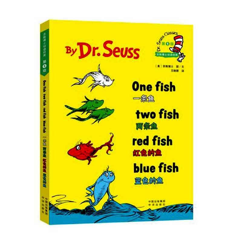 【正版包邮】苏斯博士双语经典绘本精装 一条鱼 两条鱼 红色的鱼 蓝色的鱼 0-3-6岁中英双语英汉对照幼儿童启蒙早教绘本图画书籍