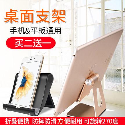 手机懒人支架可调节 桌面iPad平板直播架落地便易携带床头上网课支架小巧随身铁夹家用电视网红同款简约小巧