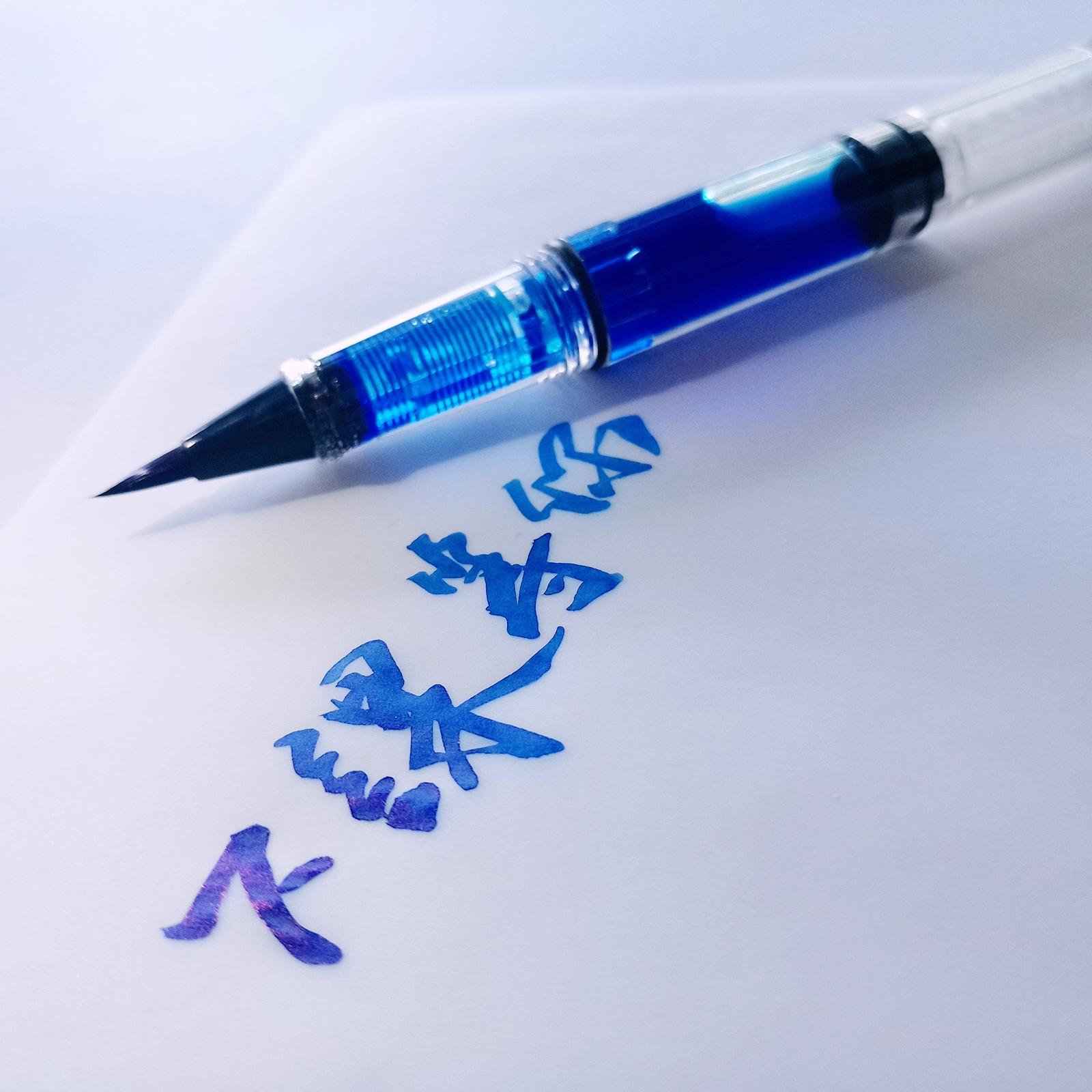 书法软笔便携式钢笔式毛笔笔杆加墨秀丽笔狼毫小楷毛笔brush诗色