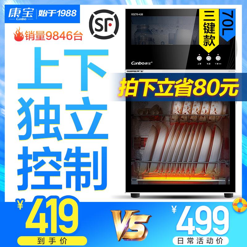 康宝A38消毒柜家用小型立式迷你桌面台式双门宝宝碗筷柜高温厨房热销379件不包邮