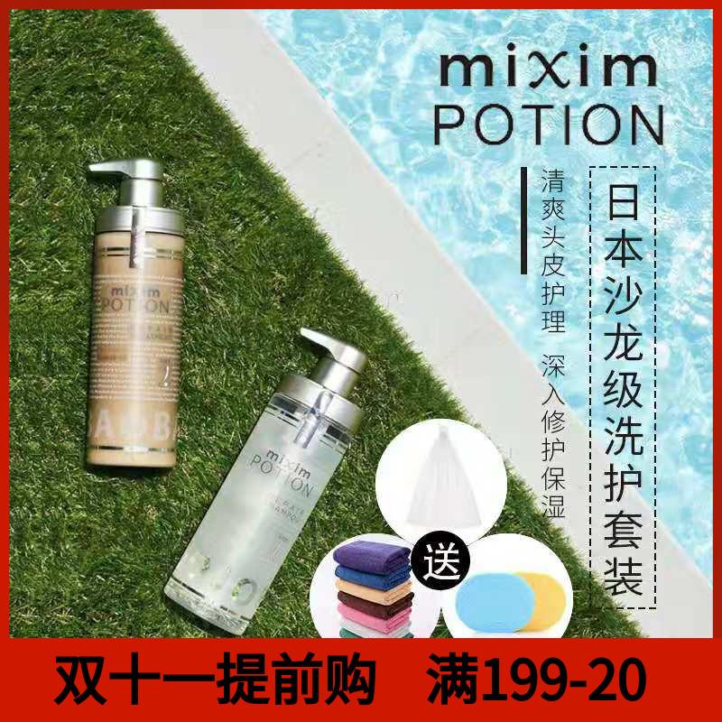 包邮日本Mixim Potion觅籍角蛋白沙发柔顺洗发水猴面包树护发素