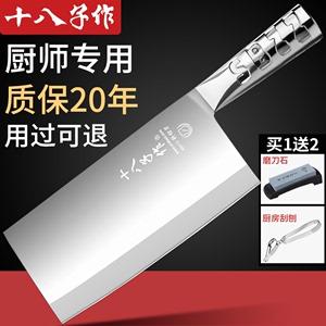 十八子作菜刀 厨师专用切肉刀家用斩切刀两用刀手工锻打厨房刀具
