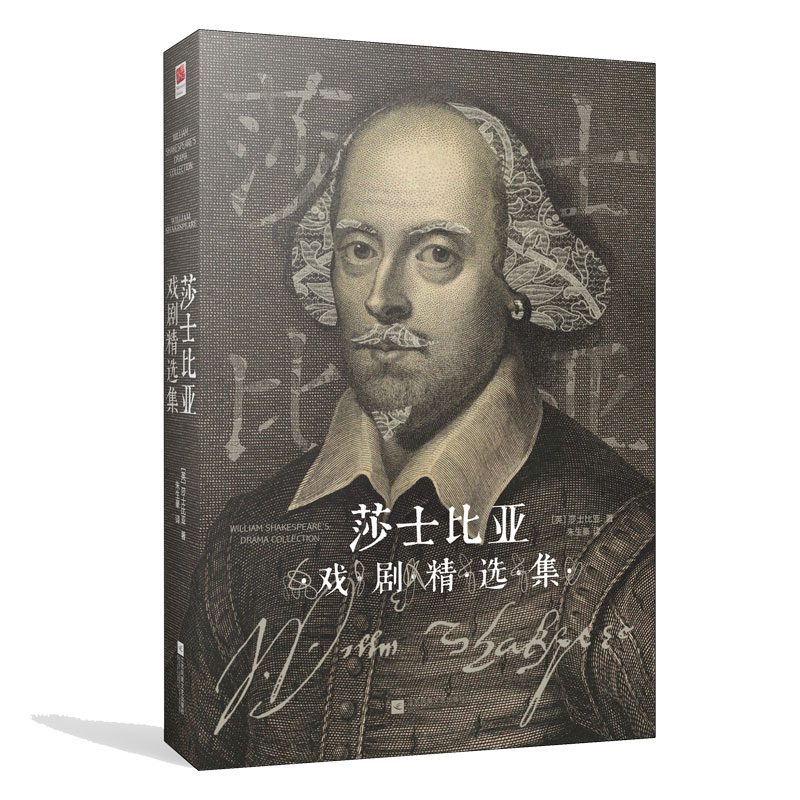 The selected works of Shakespeares plays are composed of Hamlet, Romeo and Juliet, midsummer nights dream and merchant of Venice