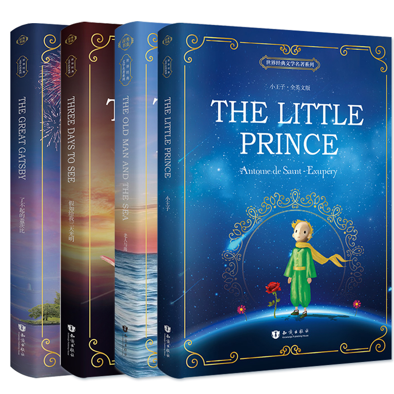 The little prince + the old man and the sea + if you give me three days of light + Great Gatsbys world famous English novels introduction, self-study and zero basic books reading materials