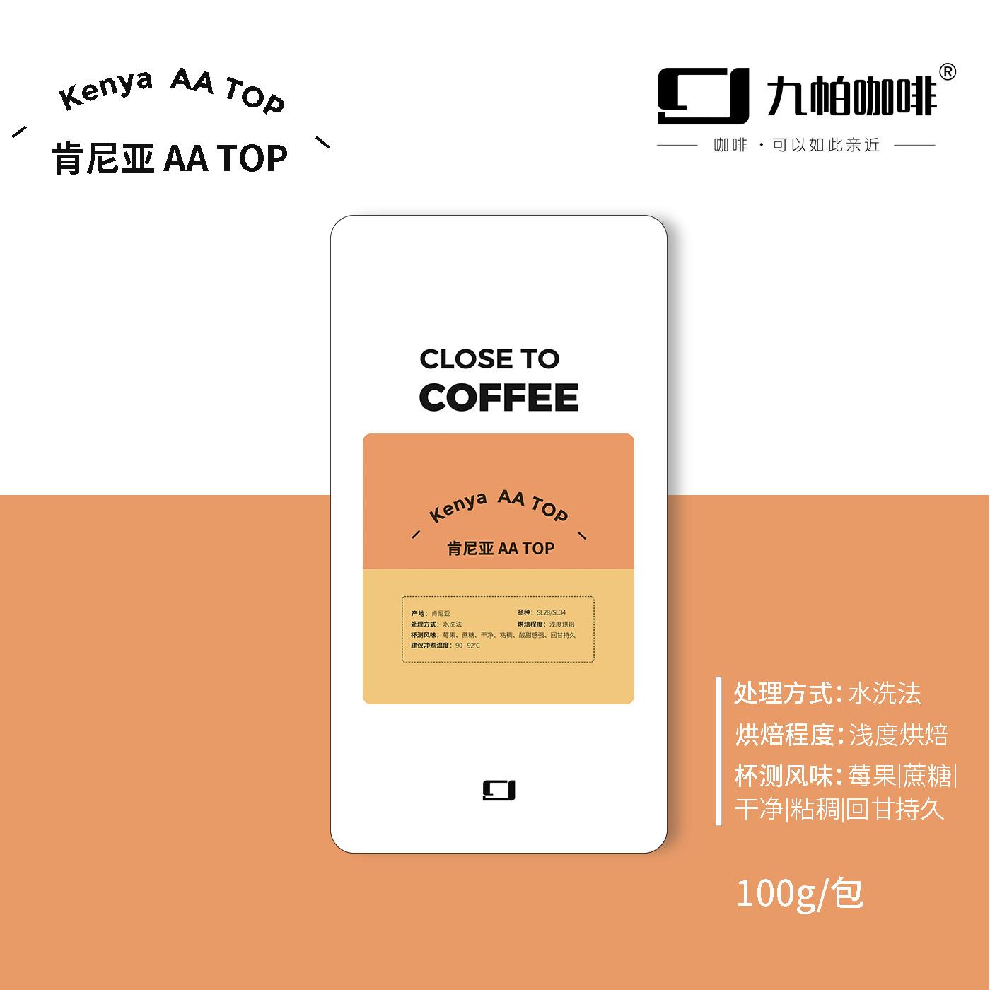 肯尼亚AA TOP水洗单品手冲咖啡豆粉100g 精品单一产地/九帕烘焙