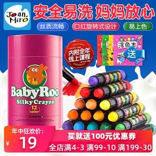 美乐 儿童蜡笔婴儿无毒可食用宝宝水洗1-2-3岁画笔涂鸦婴幼儿安全