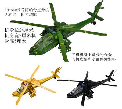 包邮彩珀阿帕奇武装直升机合金轰炸机模型 回力仿真儿童玩具飞机