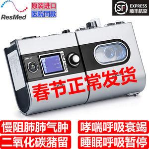 瑞思迈双水平无创呼吸机S9 VPAP ST家用慢阻肺ResMed医用呼吸器