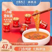 小龙坎香油12罐特制芝麻油重庆四川火锅蘸料油碟家用小罐装调和油