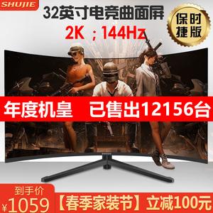 数捷32英寸2K屏幕144Hz曲面屏显示器液晶电竞游戏PS4台式电脑大屏