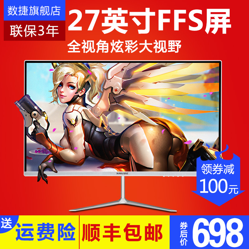 数捷 27英寸FFS液晶高清屏幕游戏电竞设计大屏吃鸡台式电脑显示器