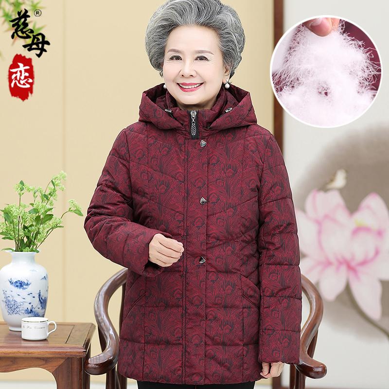 中老年人女装冬装羽绒服老年装妈妈60-70岁奶奶冬天加厚太太外套