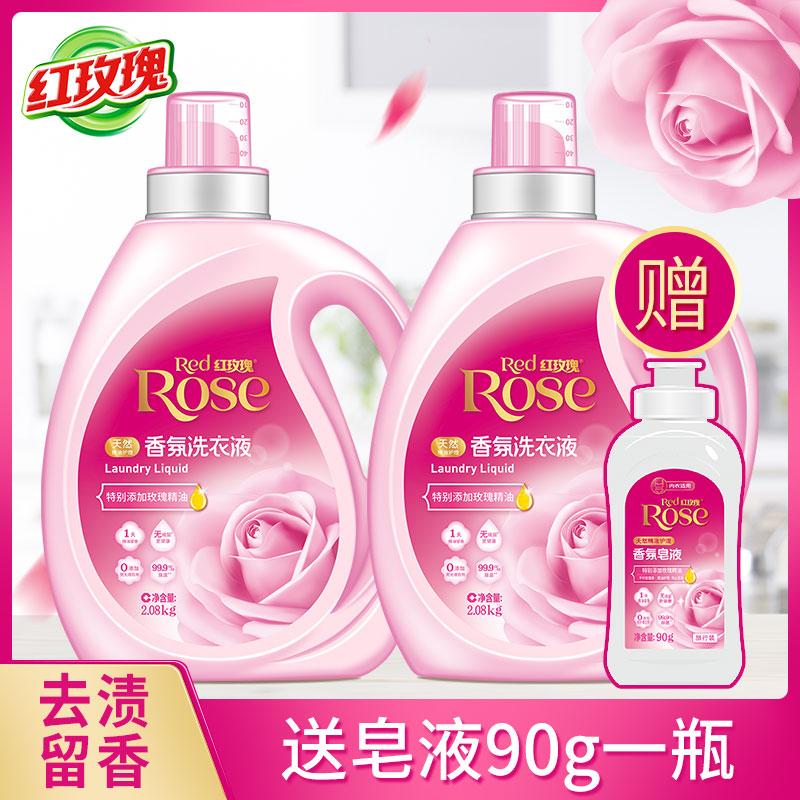 红玫瑰2.08 kg2瓶去渍留香洗衣液