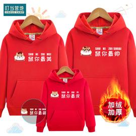 拜年亲子装冬装2020新款鼠年母子母女装卫衣加绒一家四口新年外套