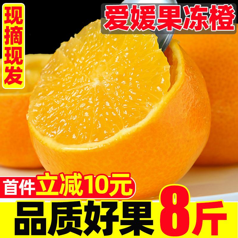 四川眉山爱媛38号果冻橙8斤橙子新鲜当季水果柑橘蜜桔子整箱5包邮