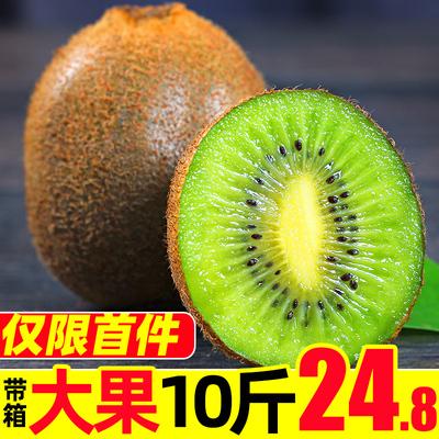 周至绿心猕猴桃10斤(净重8.5斤)当季新鲜水果整箱批发徐香奇异果