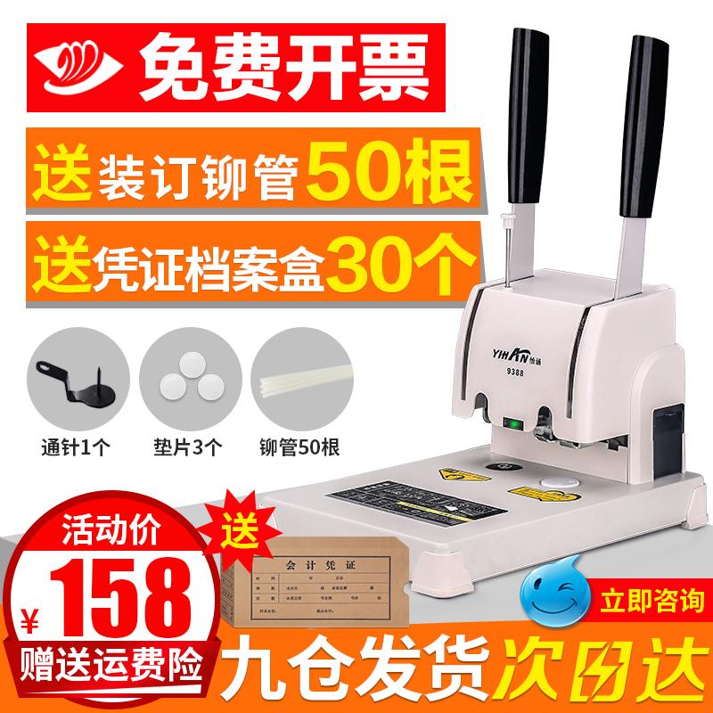 怡涵会计财务凭证装订机打孔热熔胶手动小型档案2018铆管胶装机