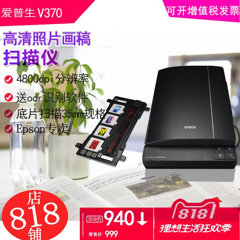 爱普生扫描仪V370扫描仪照片底片胶卷画稿高清 替代V330顺丰包邮