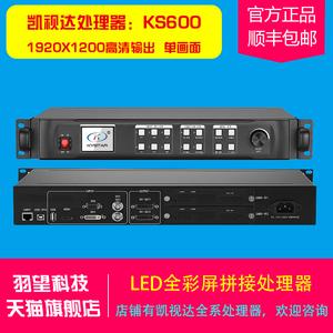凯视达处理器ks600全彩led显示屏幕拼接租赁大屏led视频处理器