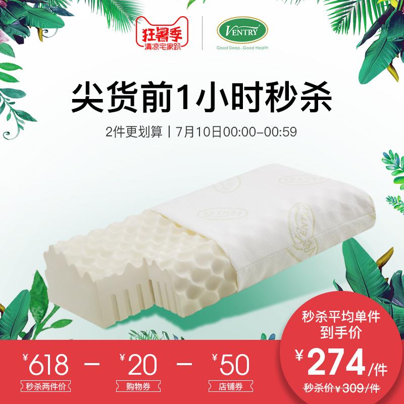 保健橡胶枕大人进口揉按颗粒护颈枕泰国纯天然乳胶枕头Ventry