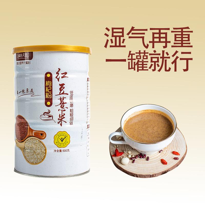 红豆薏米粉祛湿气代餐粉薏仁枸杞粉山药赤小豆麸炒去无芡实湿气糖