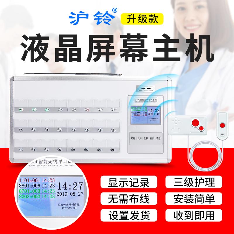 沪铃医院无线呼叫器系统服务报警器