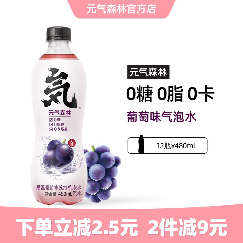 新品元气森林无糖0脂夏黑葡萄味苏打气泡水饮品元汽水饮料12瓶装