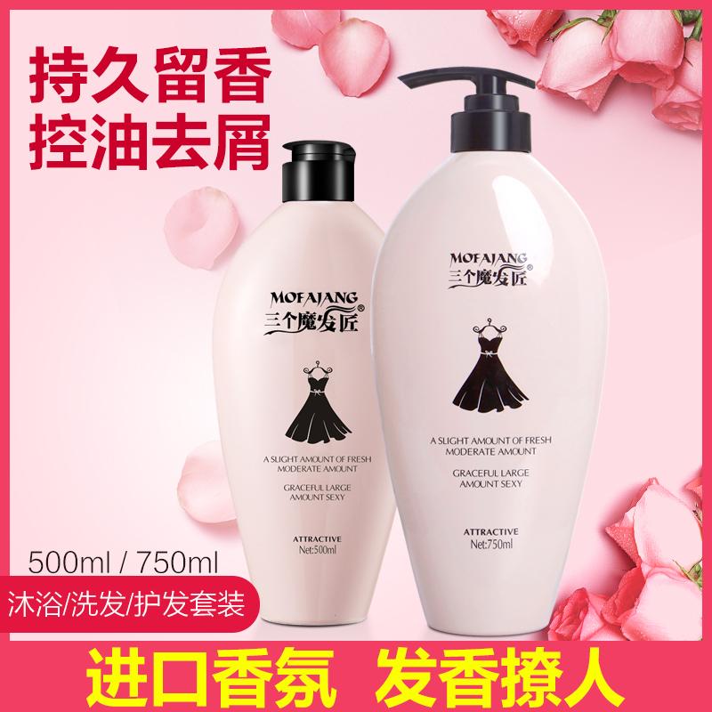 三个魔法匠黑裙洗发水护发素沐浴露套装女士香味控油去屑膏香水型