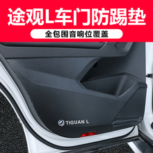 Volkswagen 2017-2019 Touguan L special door anti-kick pad automobile interior decoration fittings supplies