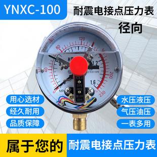 100 2.5 60MPA 包邮 耐震电接点压力表YNXC 磁助式 1.6MPA