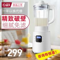 破壁机加热家用全自动豆浆搅拌机小型多功能破壁料理机辅食机