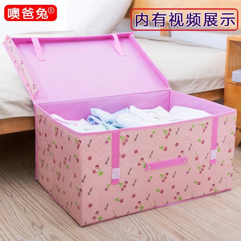 噢爸兔装衣服收纳箱有盖棉被袋子储物整理箱防水大号折叠收纳盒券后5.46元