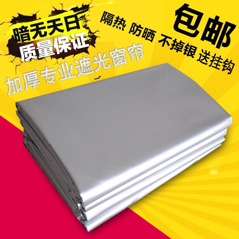 Солнцезащитный крем изоляция 100% в тени занавес хлопок материал настройки плюс толстый конечный продукт специальность затенение спальня балкон ультрафиолет