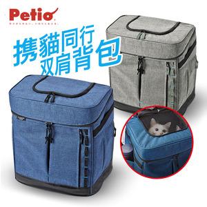 日本petio派地奥宠物包猫狗双肩包英短布偶外出包泰迪比熊便携包