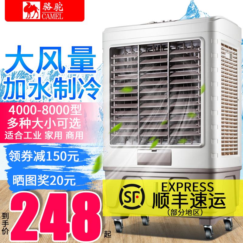 手慢无骆驼移动工业冷风机空调扇制冷风扇