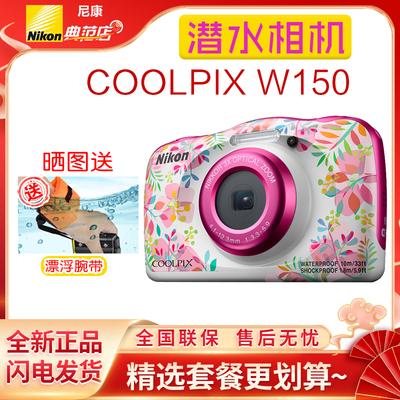Nikon COOLPIX w150 Waterproof Diving Student Digital Camera HD Travel Children's Card ccd Camera