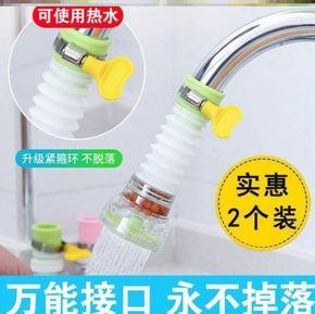 水嘴接头水头龙万能加长软管塑料水龙头嘴防溅外接水笼延长喷水龙