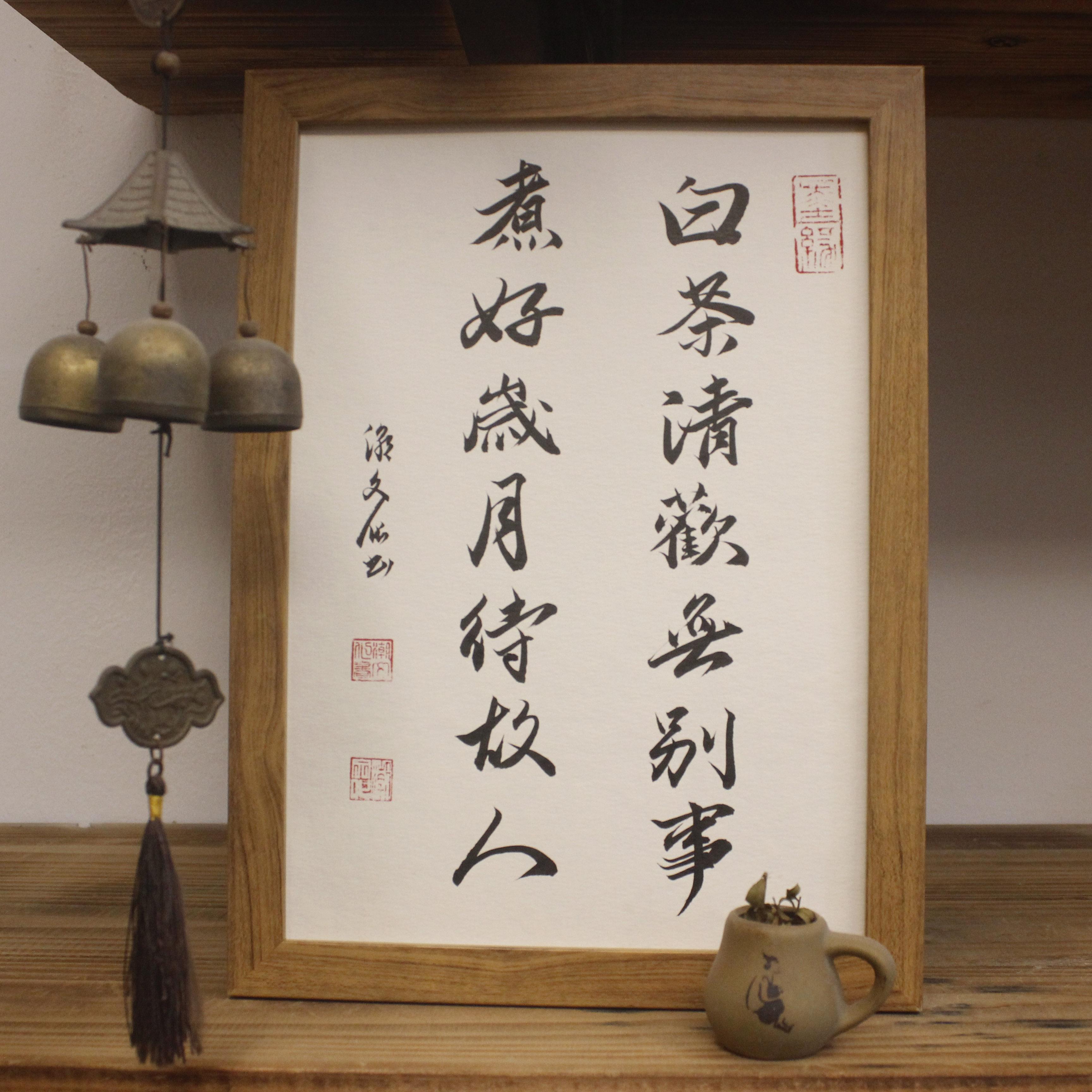 書法手寫真跡勵志座右銘擺臺個白茶清歡無別事煮好歲月待故人掛畫